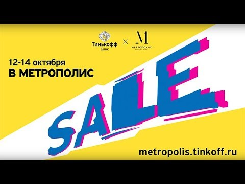 Тинькофф х Metropolis Sale: итоги  - «Видео - Тинькофф Банка»