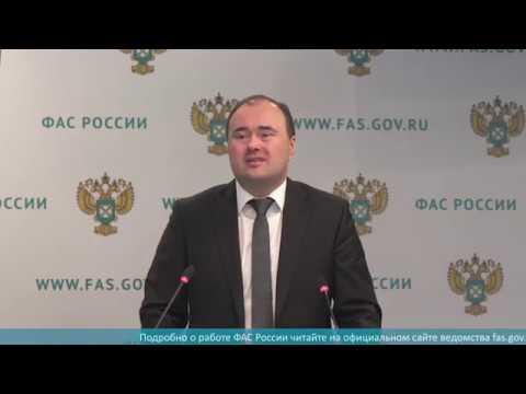 ФАС: Конкуренция обеспечивает реализацию прав и свобод граждан России  - «Видео - ФАС России»