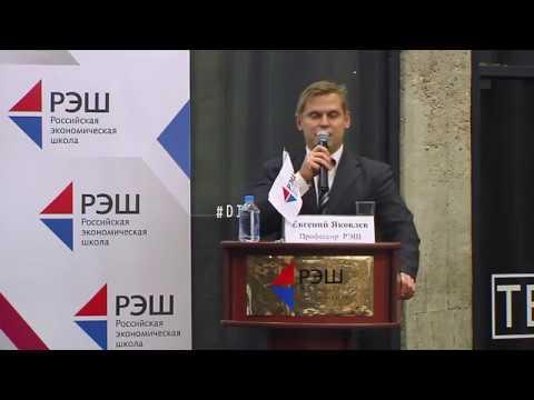 Открытая лекция Евгения Яковлева о борьбе государства против вредных привычек  - «Видео - РЭШ»