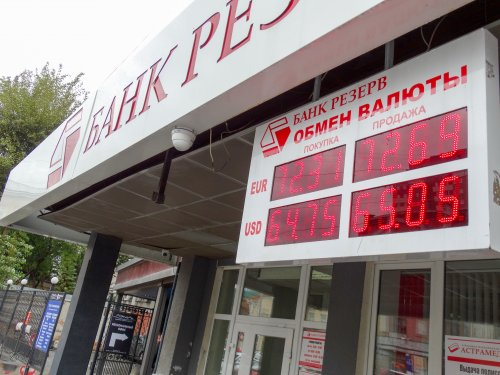 В Госдуме поддержали запрет уличных табло с курсами валют - «Новости Банков»
