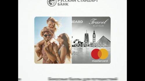 Банк Русский Стандарт. Выбери свою карту!  - «Видео - Банка Русский Стандарт»