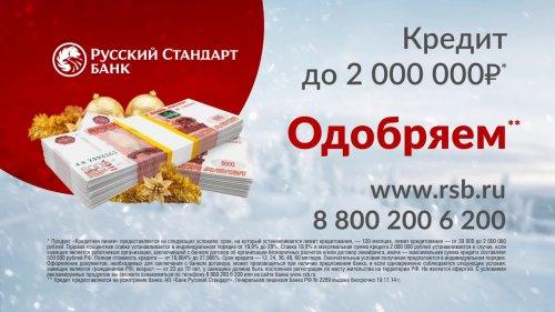 Кредит наличными  - «Видео - Банка Русский Стандарт»