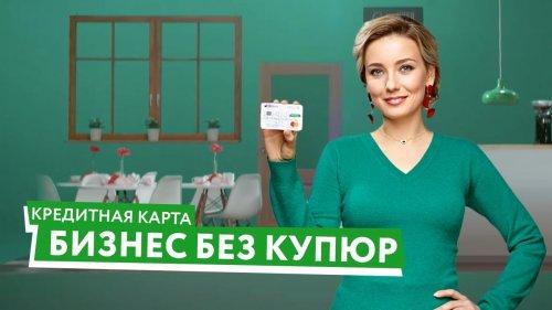 Кредитная бизнес-карта «Бизнес Без купюр».  - «Видео - Сбербанк»
