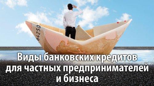 Кредиты для малого бизнеса и предпринимателей в Украине   - «Видео - Простобанка Консалтинга»
