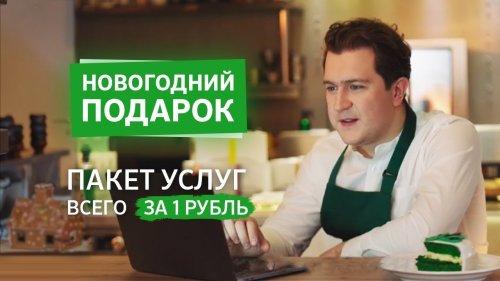 Новогоднее предложение от Сбербанка: пакет услуг для малого бизнеса за 1 рубль.  - «Видео - Сбербанк»