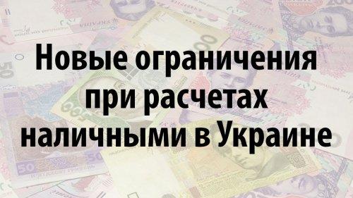 Новые ограничения наличных расчетов в Украине   - «Видео - Простобанка Консалтинга»