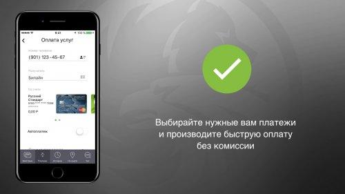 RSB Mobile. Весь банк в твоем смартфоне  - «Видео - Банка Русский Стандарт»