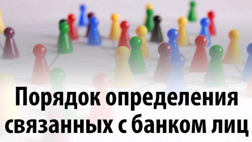 Связанные лица: порядок определения банками и НБУ   - «Видео - Простобанка Консалтинга»