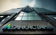 Как составить заявление, чтобы вернуть деньги из Банка Астаны - «Финансы»