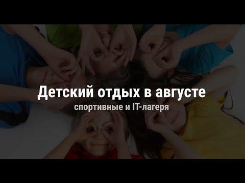 Детский отдых в августе: спортивные и IT-лагеря   - «Видео - Простобанка Консалтинга»