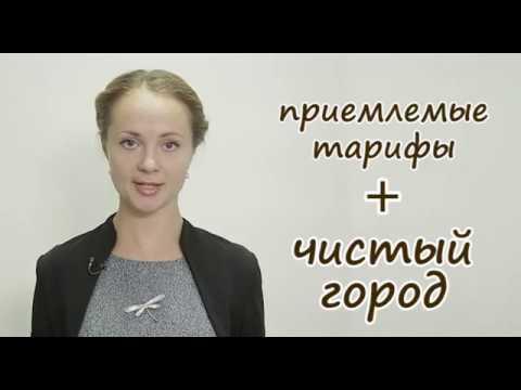 Региональный оператор по вывозу мусора и новые тарифы. Программа Законно.  - «Видео - ФАС России»