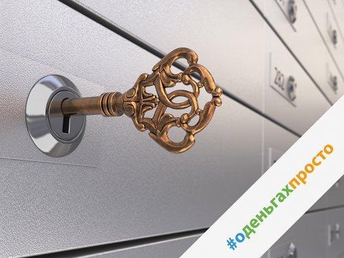#оденьгахпросто: 6 особенностей использования банковской ячейки - «Тема дня»