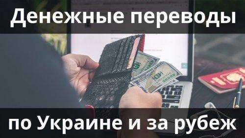 Денежные переводы по Украине и за рубеж   - «Видео - Простобанка Консалтинга»