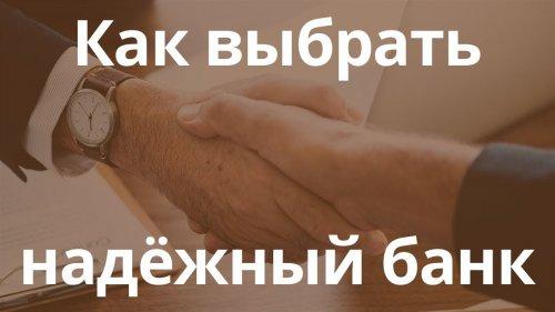 Как выбрать надежный банк в Украине для вклада, кредита?   - «Видео - Простобанка Консалтинга»