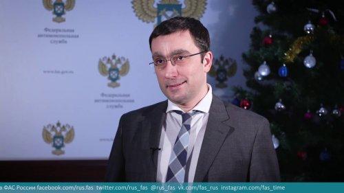 Рачик Петросян рассказал об итогах работы ФАС в 2018 году  - «Видео - ФАС России»