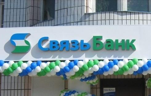 Связь-Банк готовятся передать в казну РФ - «Новости Банков»