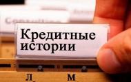 В Первое кредитное бюро переданы данные о должниках СПК Павлодар - «Финансы»