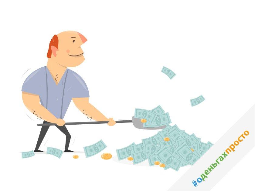 Деньги лопатой картинка