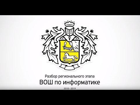 Разбор регионального этапа ВОШ по информатике 2018-2019 г.  - «Видео - Тинькофф Банка»