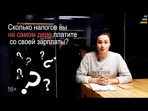 Сколько налогов мы платим на самом деле?  - «Видео - Банка»