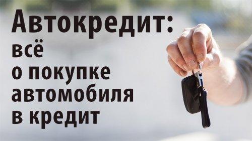 Авто в кредит: как правильно оформит автокредит в Украине   - «Видео - Простобанка Консалтинга»