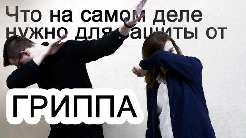 Что на самом деле нужно для защиты от гриппа? | САНПРОСВЕТ  - «Видео - ФАС России»