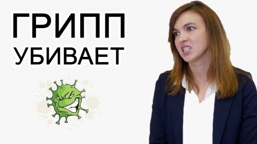 Грипп убивает   ЦГОН  - «Видео - ФАС России»