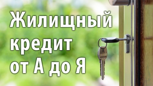 Как взять ипотечный кредит на квартиру в Украине   - «Видео - Простобанка Консалтинга»