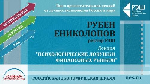 Лекция ректора РЭШ Рубена Ениколопова «Психологические ловушки финансовых рынков»  - «Видео - РЭШ»