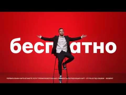Александр Петров: Не за что краснеть. Альфа-Карта - «Видео -Альфа-Банк»