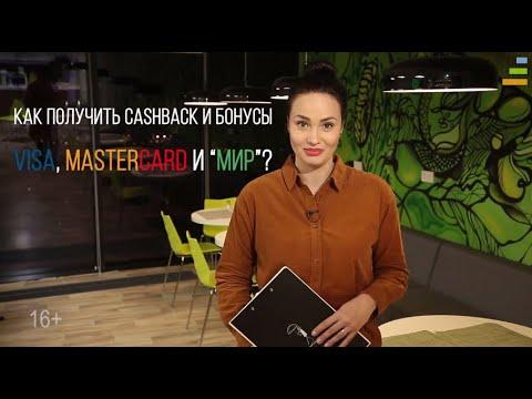 Как получить бонусы от VISA, Mastercard и МИР? | ФИНАНСОВАЯ ГРАМОТНОСТЬ - «Видео - Банка»