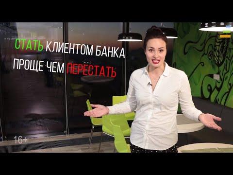 Как правильно закрыть счет в банке?  - «Видео - Банка»