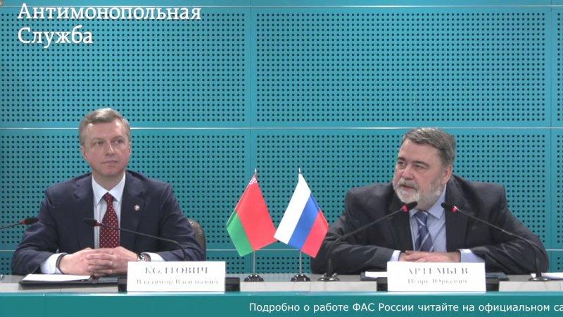 ФАС России и МАРТ (Белоруссия) объединяют усилия - «Видео - ФАС России»