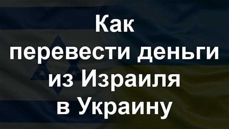 Как перевести деньги из Израиля в Украину - «Видео - Простобанка Консалтинга»