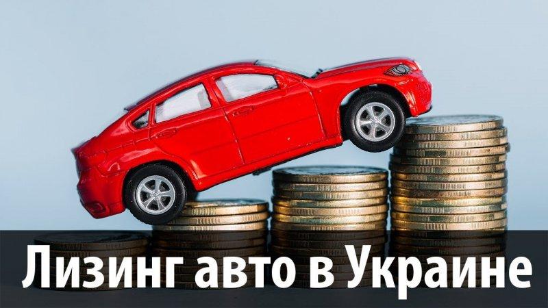 Лизинг автомобилей для физических лиц в Украине - «Видео - Простобанка Консалтинга»