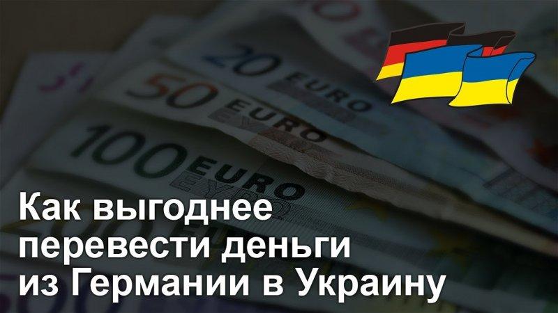 Перевод денег из Германии в Украину - «Видео - Простобанка Консалтинга»