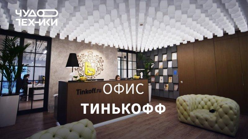 Смотрим офис Тинькофф - «Видео - Тинькофф Банка»
