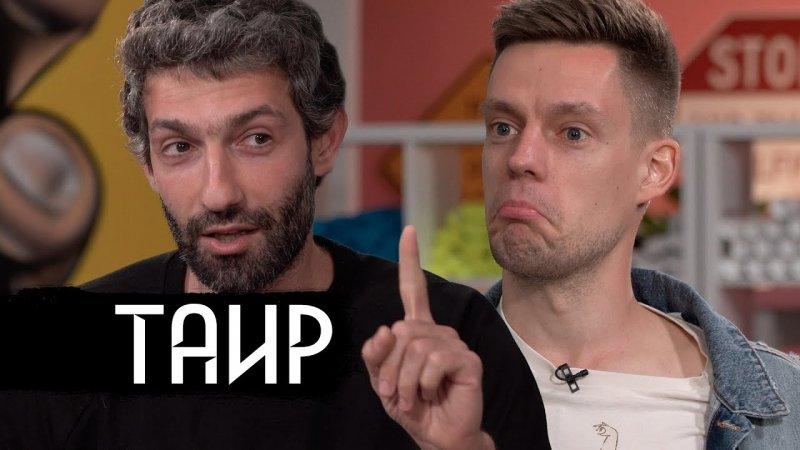 Таир Мамедов - почему он эмигрировал из России и при чем здесь политика / вДудь - «Видео -Альфа-Банк»