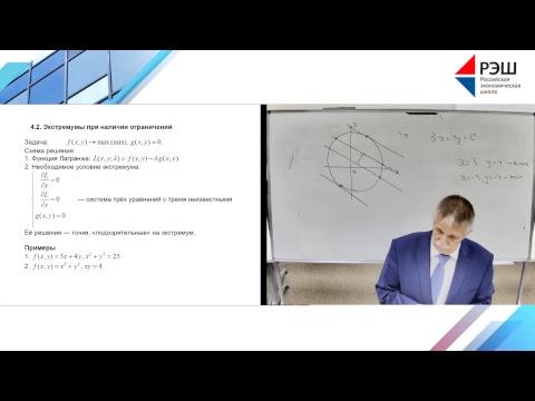 Обзор по математике 1 (прикладные программы): Математический анализ  - «Видео - РЭШ»