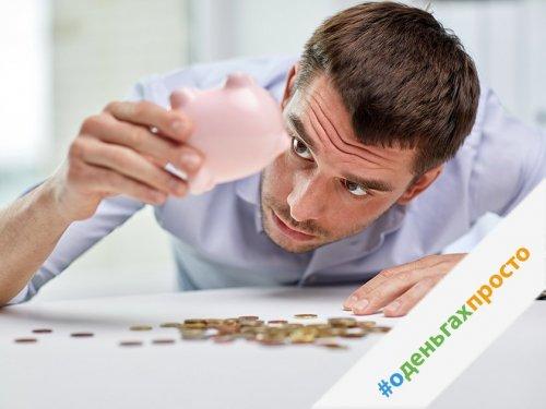 #оденьгахпросто: 5 признаков нездорового отношения к деньгам - «Тема дня»