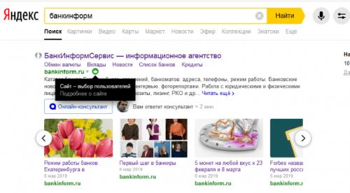 """Сайт bankinform.ru получил метку """"выбор пользователей"""" в Яндексе - «Новости Банков»"""