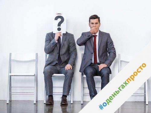 #оденьгахпросто: что от вас скрывают работодатели? - «Тема дня»