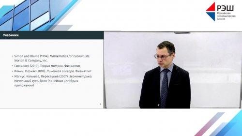 Обзор по математике 2 (прикладные программы): Линейная алгебра  - «Видео - РЭШ»