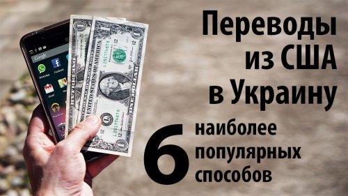 Перевод денег из США в Украину   - «Видео - Простобанка Консалтинга»