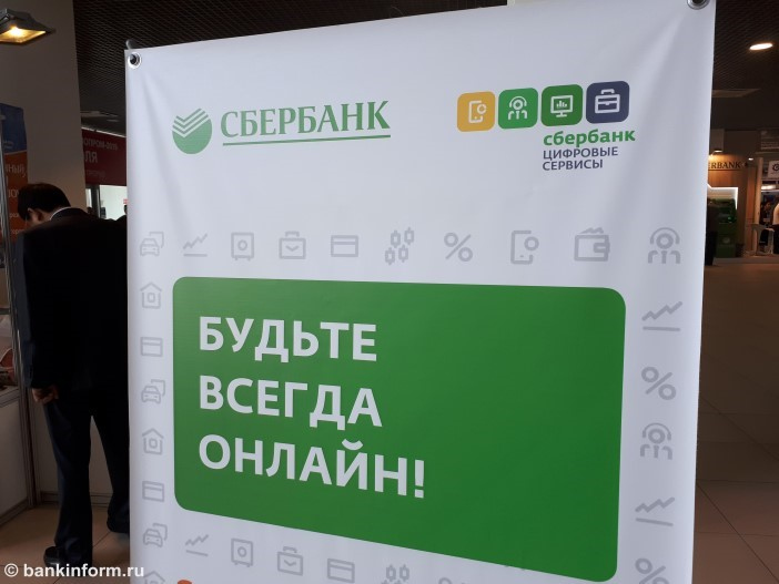 Новинки в мобильном приложении Сбербанка - «Пресс-релизы»