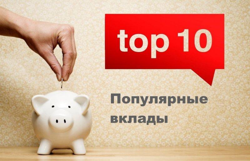 ТОП-10 популярных вкладов. Март-2019 - «Новости Банков»