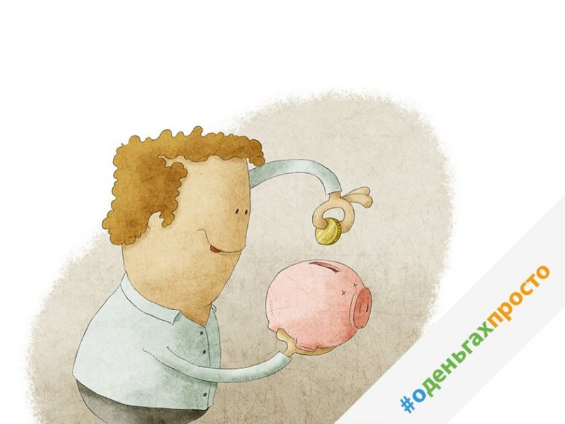 #оденьгахпросто: как работают банковские копилки - «Тема дня»