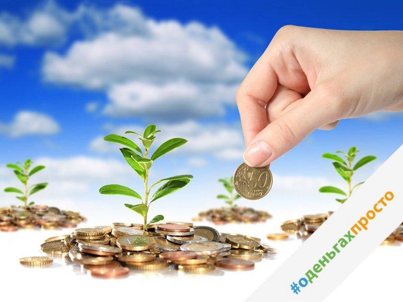 #оденьгахпросто: как перестать копить и начать инвестировать - «Тема дня»