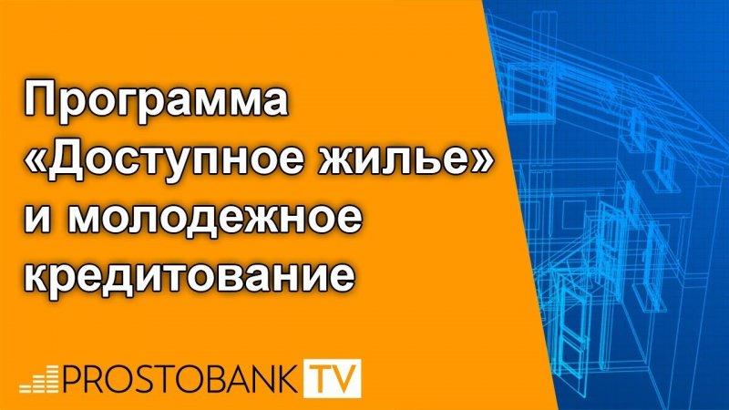 Доступное жилье и льготное молодежное кредитование в Украине - «Видео - Простобанка Консалтинга»