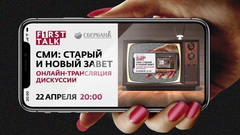 F1RST TALK «СМИ: Старый и Новый Завет» - «Видео - Сбербанк»